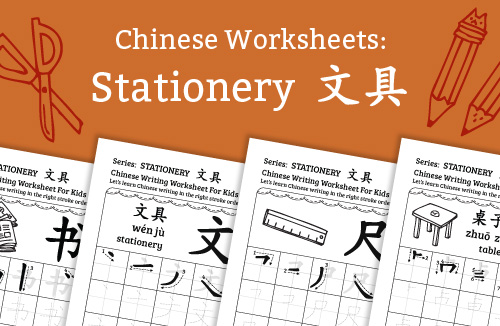 Chinese Worksheets for Kids: Stationery