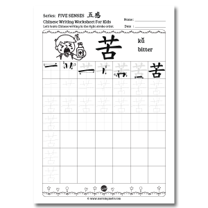 Chinese writing worksheet Five Senses
