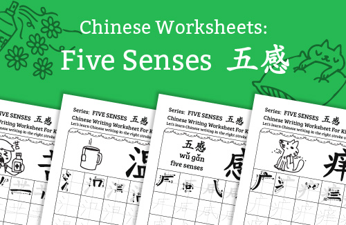 Chinese Worksheets for Kids: Five Senses