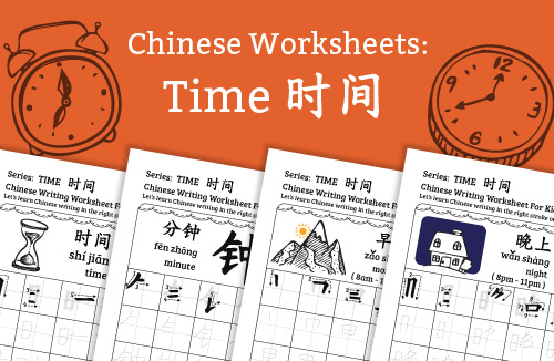 Chinese Worksheets for Kids: Time