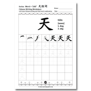 Chinese writing worksheet compound word sky