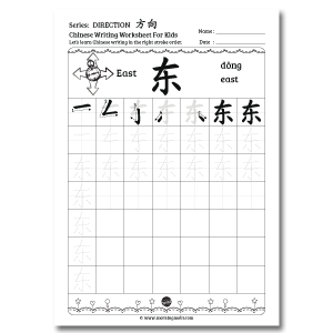 Chinese worksheets Direction east