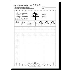 Chinese New Year writing worksheet