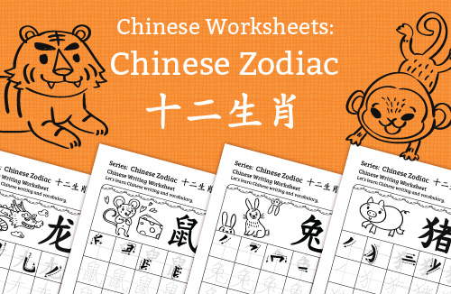 Chinese Zodiac writing worksheet
