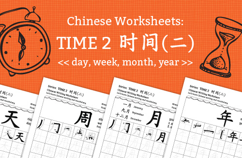 Chinese writing worksheets time