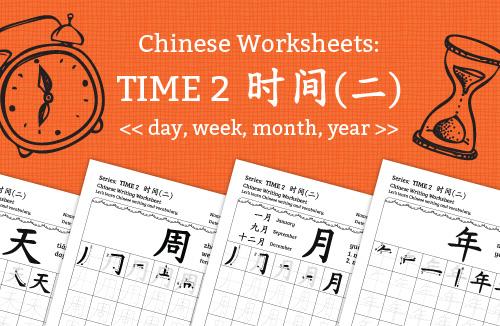 chinese worksheets time 2 2 morningmobi. Black Bedroom Furniture Sets. Home Design Ideas