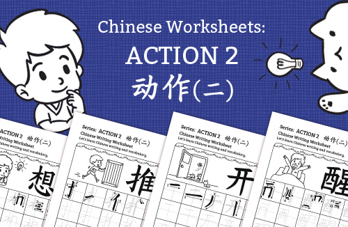 Chinese writing worksheets verbs action