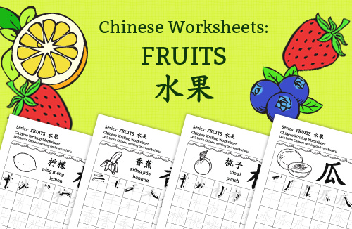 Chinese writing worksheets fruits