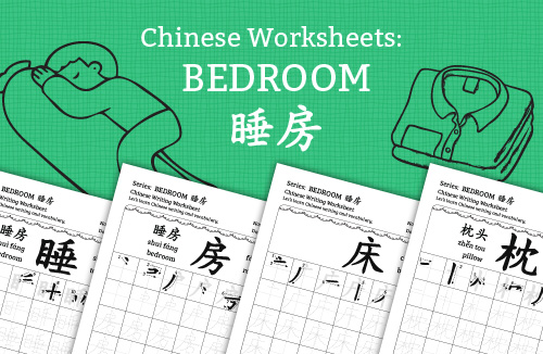 Chinese writing worksheets bedroom in Chinese