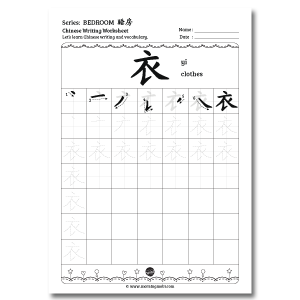 Chinese writing worksheet 衣 clothes
