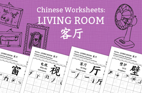 Chinese writing worksheets living room in Chinese