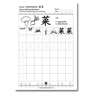 Chinese writing worksheet vegetables