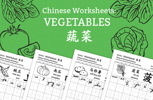 Chinese writing worksheets vegetables in Chinese