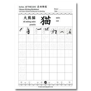 Chinese writing worksheet 大熊猫 panda bear