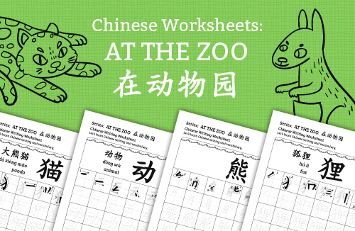 Chinese writing worksheets zoo animals in Chinese