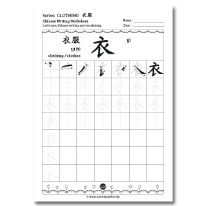 Chinese writing worksheet clothing clothes in Chinese