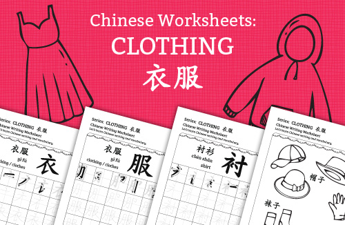 Chinese writing worksheets clothing clothes Chinese