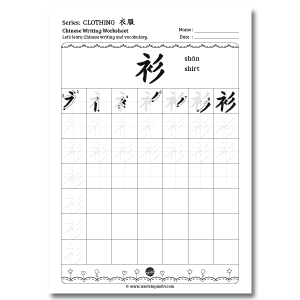 Chinese writing worksheet shirt in Chinese
