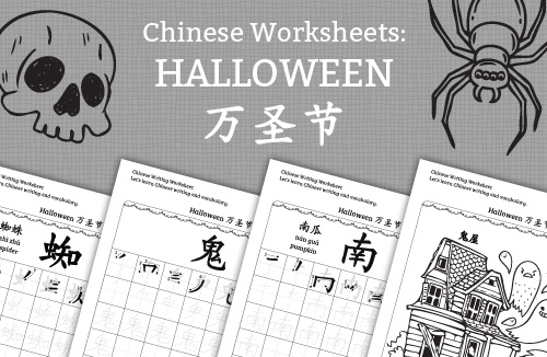 Chinese writing worksheets Halloween in Chinese