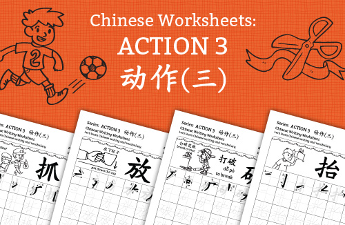 Chinese writing worksheets Action Verbs vocabulary in Chinese