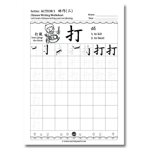 Chinese writing worksheet hit in Chinese