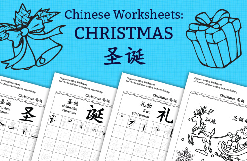 Chinese writing worksheets Christmas in Chinese