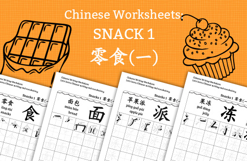 Chinese Worksheets: Snacks 1 零食(一)