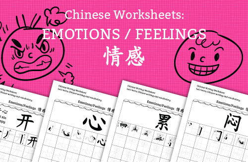 Chinese Worksheets: Emotions / Feelings 情感