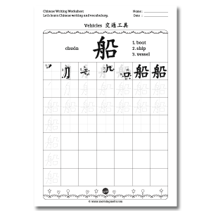 Chinese writing worksheet boat ship in Chinese
