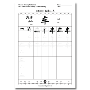 Chinese writing worksheet car in Chinese
