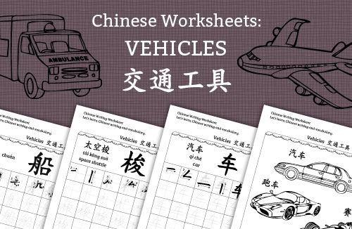 Chinese writing worksheets Vehicles in Chinese