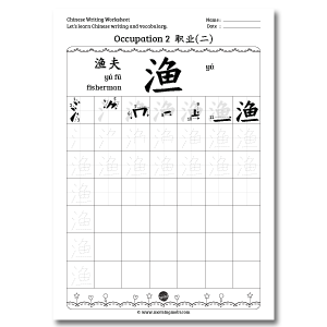 Chinese writing worksheet fisherman vocabulary in Chinese