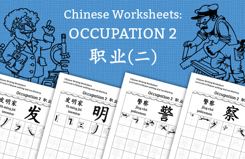 Chinese writing worksheets occupation jobs in Chinese