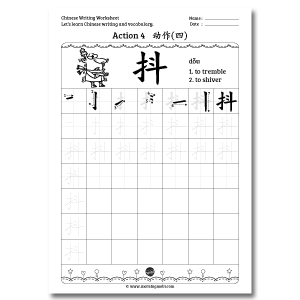Chinese writing worksheet shiver in Chinese