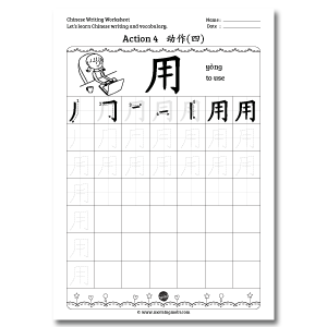 Chinese writing worksheet use in Chinese