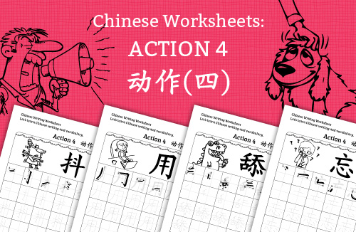 Chinese Worksheets: Action 4 动作(四)