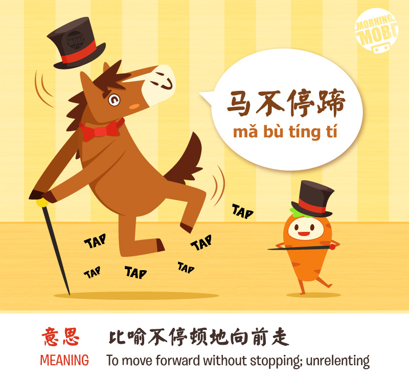 Chinese Idiom with Horses 马不停蹄