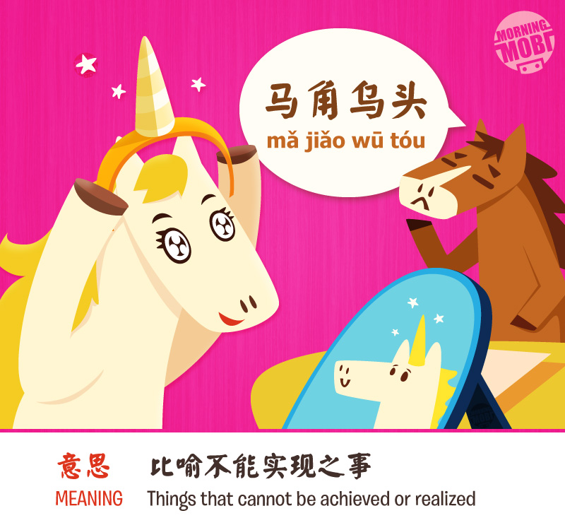 Horsey Chinese Idioms 马角烏头