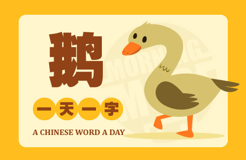 A Chinese Word A Day GOOSE