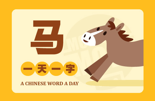 A Chinese Word A Day HORSE