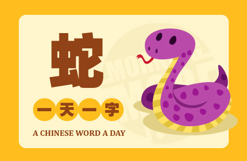 A Chinese Word A Day 蛇 Snake