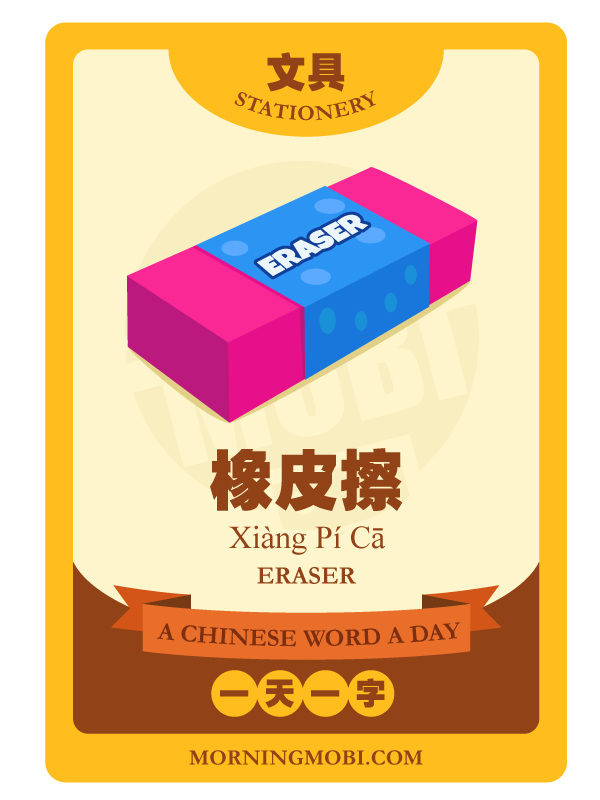 A Chinese Word a Day 橡皮擦 ERASER