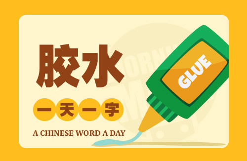 A Chinese Word A Day 胶水 Glue