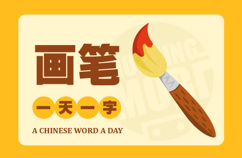 A Chinese Word A Day 画笔 Paintbrush