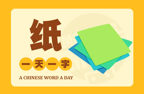 A Chinese Word A Day 纸 Paper