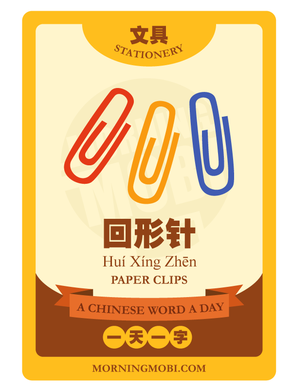 A Chinese Word A Day 回形针 Paper clips