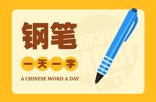 A Chinese Word A Day 钢笔 Pen