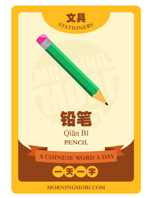 A Chinese Word A Day 铅笔 Pencil