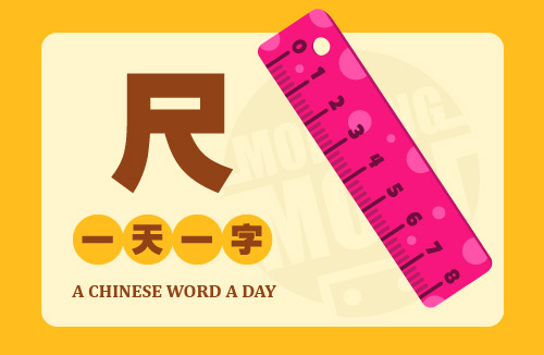 A Chinese Word A Day 尺 RULER