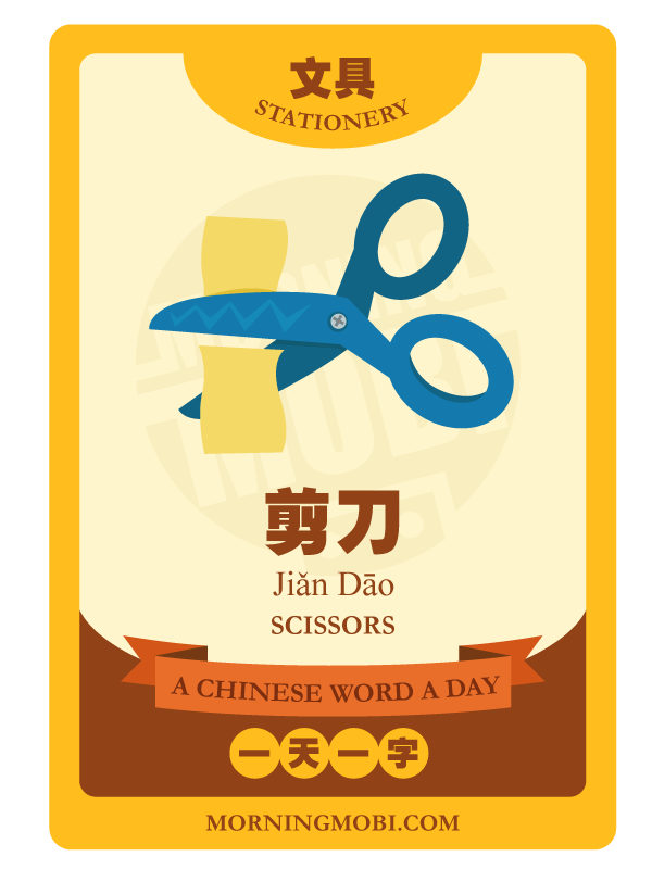A Chinese Word A Day 剪刀 SCISSORS